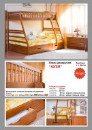 Кровать двухъярусная деревянная Юлия (Венгер)