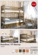 Кровать двухъярусная деревянная Ева (Венгер)