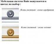 Образец цвета системы Вайт